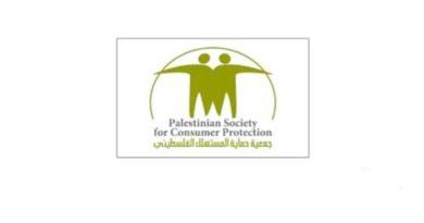 Sociedad Palestina de Protección al Consumidor envía mensaje en saludo al 42/19
